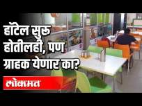 हॉटेल सुरू होतीलही, पण ग्राहक येणार का? Unlock 5.0 | Corona Virus Update | Maharashtra News - Marathi News | Hotels will start, but will customers come? Unlock 5.0 | Corona Virus Update | Maharashtra News | Latest maharashtra Videos at Lokmat.com