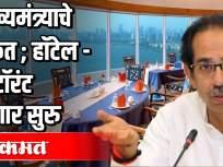 उद्धव ठाकरे यांचे संकेत ; हॉटेल - रेस्टॉरंट होणार सुरु - Marathi News | Uddhav Thackeray's hints; Hotel - Restaurant to be started | Latest maharashtra Videos at Lokmat.com