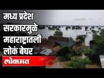 मध्य प्रदेश सरकारमुळे महाराष्ट्रातली लोकं बेघर - Marathi News | People in Maharashtra are homeless due to Madhya Pradesh government | Latest maharashtra Videos at Lokmat.com