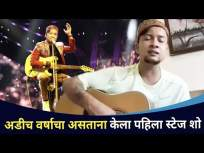 अडीच वर्षाचा असताना केला पहिला स्टेज शो   Indian idol Pawandeep Rajan Interview   Lokmat CNX Filmy - Marathi News   The first stage show I did when I was two and a half years old   Indian idol Pawandeep Rajan Interview   Lokmat CNX Filmy   Latest entertainment Videos at Lokmat.com