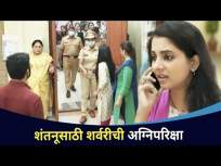 शंतनूसाठी शर्वरीची अग्निपरिक्षा | Shubhmangal Online | Sharvari and Shantanu | Lokmat CNX Filmy - Marathi News | Sherwari's ordeal for Shantanu | Shubhmangal Online | Sharvari and Shantanu | Lokmat CNX Filmy | Latest entertainment Videos at Lokmat.com