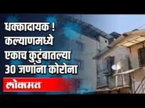 कल्याणमध्ये एकाच कुटुंबातल्या ३० जणांना कोरोना - Marathi News | Corona to 30 members of the same family in Kalyan | Latest thane Videos at Lokmat.com