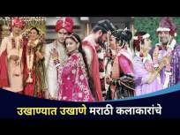 उखाण्यात उखाणे मराठी कलाकारांचे | Marathi Artists Wedding | Marathi Ukhane | Navariche Ukhane - Marathi News | Ukhanyat Ukhane Marathi Artists | Marathi Artists Wedding | Marathi Ukhane | Navariche Ukhane | Latest entertainment Videos at Lokmat.com