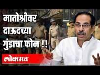 मातोश्रीवर Dawood Ibrahimच्या गुंडाचा फोन - Marathi News | Dawood Ibrahim's goon's phone on Matoshri | Latest mumbai Videos at Lokmat.com