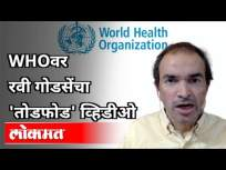 रवी गोडसे WHO बद्दल काय म्हणाले? Ravi Godse On World Health Organization | Corona Vaccine | Lokmat - Marathi News | What did Ravi Godse say about WHO? Ravi Godse On World Health Organization | Corona Vaccine | Lokmat | Latest international Videos at Lokmat.com