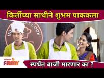 किर्तीच्या साथीने शुभम पाककला स्पर्धेत बाजी मारणार का? Phuala Sugandh Maticha | Lokmat Filmy - Marathi News | Will Shubham win the cooking competition with Kirti's partner? Phuala Sugandh Maticha | Lokmat Filmy | Latest entertainment Videos at Lokmat.com