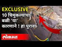 10 चिमुकल्यांचा बळी 'या' कारणाने ! हा पुरावा | Bhandara Hospital Fire Incident | Atul Kulkarni - Marathi News | 10 Chimukalya victims for 'this' reason! This proof | Bhandara Hospital Fire Incident | Atul Kulkarni | Latest maharashtra Videos at Lokmat.com