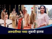 अरुधंतीच्या नव्या लुकची झलक | Aai kuthe kay karte | Arundhati | Lokmat CNX Filmy - Marathi News | A glimpse of Arudhanti's new look | Aai kuthe kay karte | Arundhati | Lokmat CNX Filmy | Latest entertainment Videos at Lokmat.com