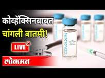LIVE- कोव्हॅक्सिनबाबत चांगली बातमी | Top 5 News | Covaxin | Covid 19 - Marathi News | Good news about LIVE-Covacin | Top 5 News | Covaxin | Covid 19 | Latest maharashtra Videos at Lokmat.com