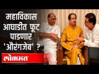 महाविकास आघाडीत फूट पाडणार 'औरंगजेब' | Mahavikas Aghadi | Aurangabad Rename Issue | Maharashtra News - Marathi News | 'Aurangzeb' to split in Mahavikas front | Mahavikad Aghadi | Aurangabad Rename Issue | Maharashtra News | Latest maharashtra Videos at Lokmat.com