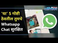 Prevent Whatsapp Chat From Getting Leaked । या 5 गोष्टी ठेवतील तुमचे Whatsapp Chat सुरक्षित - Marathi News | Prevent Whatsapp Chat From Getting Leaked. These 5 things will keep your Whatsapp Chat safe | Latest oxygen Videos at Lokmat.com
