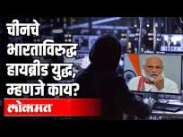चीनचे भारताविरुद्ध हायब्रीड युद्ध, म्हणजे काय ? India - China Hybrid War | International News - Marathi News | What is China's hybrid war against India? India - China Hybrid War | International News | Latest international Videos at Lokmat.com
