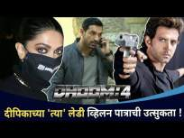 दीपिकाच्या त्या लेडी व्हिलन पात्राची उत्सुकता Deepika Padukone Villain In Dhoom 4 | Lokmat CNX Filmy - Marathi News | Curiosity about that lady villain character of Deepika Deepika Padukone Villain In Dhoom 4 | Lokmat CNX Filmy | Latest entertainment Videos at Lokmat.com