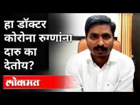दारुने कोरोना रुग्ण बरा केल्याचा दावा |Corona Treatment | Dr Arun Bhise | Corona Virus |Maharashtra - Marathi News | Alcohol claims to cure corona patients | Corona Treatment | Dr Arun Bhise | Corona Virus | Maharashtra | Latest maharashtra Videos at Lokmat.com