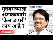 मुख्यमंत्र्याला अडकवणारी 'केस डायरी' काय आहे? Case Diary and Vilasrao Deshmukh | Maharashtra News - Marathi News | What is the 'case diary' that implicates the Chief Minister? Case Diary and Vilasrao Deshmukh | Maharashtra News | Latest maharashtra Videos at Lokmat.com