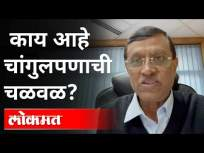 काय आहे चांगुलपणाची चळवळ? Dnyaneshwar Mulay On The Movement Of Goodness | India News - Marathi News | What is the movement of goodness? Dnyaneshwar Mulay On The Movement Of Goodness | India News | Latest maharashtra Videos at Lokmat.com