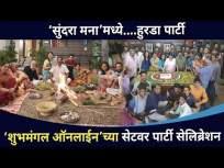 Sundara Manamadhye Bharaliमध्ये हुरडा पार्टी | Shubhmangal Onlineच्या सेटवर पार्टी |Lokmat CNX Filmy - Marathi News | Hurda Party in Sundara Manamadhye Bharali | Party on the set of Shubhmangal Online | Lokmat CNX Filmy | Latest entertainment Videos at Lokmat.com