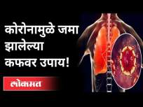 Coronaमुळे गळ्यात आणि फुफ्फुसात जमा होतो Cough | 3 उपाय | Corona virus In Maharashtra - Marathi News | Corona causes accumulation in the neck and lungs 3 remedies | Corona virus in Maharashtra | Latest maharashtra Videos at Lokmat.com