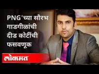 PNG'च्या सौरभ गाडगीळांची दीड कोटींची फसवणूक | Dr Saurabh Gadgil | Pune News - Marathi News | PNG's Saurabh Gadgil cheated of Rs 1.5 crore | Dr Saurabh Gadgil | Pune News | Latest maharashtra Videos at Lokmat.com