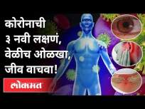 कोरोनाची ही ३ नवी लक्षणं जाणून घ्या! Which Are The 3 Symptoms Of Covid 19? New Strain Of Coronavirus - Marathi News | Learn these 3 new symptoms of corona! Which Are The 3 Symptoms Of Covid 19? New Strain Of Coronavirus | Latest maharashtra Videos at Lokmat.com
