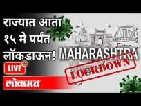 LIVE - महाराष्ट्रात १५ मे पर्यंत लॉकडाऊन वाढवला | Maharashtra Lockdown Will Be Extended By 15 Days - Marathi News | LIVE - Lockdown extended till May 15 in Maharashtra | Maharashtra Lockdown Will Be Extended By 15 Days | Latest maharashtra Videos at Lokmat.com