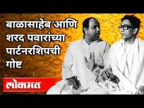 Balasaheb Thackeray आणि Sharad Pawar यांनी सुरु केलेल्या मासिकाची गोष्ट | Maharashtra News - Marathi News | The story of the magazine started by Balasaheb Thackeray and Sharad Pawar | Maharashtra News | Latest maharashtra Videos at Lokmat.com