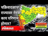 Cyclone Tauktae Alert : Tauktae Cylone बद्दल हवामान विभाग काय म्हणत आहे? Maharashtra Weather Updates - Marathi News | Cyclone Tauktae Alert: What does the weather department say about Tauktae Cylone? Maharashtra Weather Updates | Latest maharashtra Videos at Lokmat.com