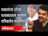 पवारांना टोला.. पावसातलं भाषण परिवर्तन घडवणार | Sharad Pawar vs Devendra Fadnavis | Maharashtra News - Marathi News | Tola to Pawar .. Rain speech will change | Sharad Pawar vs Devendra Fadnavis | Maharashtra News | Latest maharashtra Videos at Lokmat.com