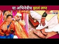 या अभिनेत्रीच झालं लग्न | This Actress Got Married | Lokmat CNX Filmy - Marathi News | This actress got married This Actress Got Married | Lokmat CNX Filmy | Latest entertainment Videos at Lokmat.com