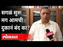 व्यापाऱ्यांचा संचारबंदी आदेशाला विरोध | Pune Vyapari Mahasangh | CM Uddhav Thackeray | Maharashtra - Marathi News | Traders oppose curfew | Pune Vyapari Mahasangh | CM Uddhav Thackeray | Maharashtra | Latest maharashtra Videos at Lokmat.com