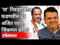 'या' निवडणुकीत Devendra Fadnavis vs Ajit Pawar जिंकणार कोण? Maharashtra News - Marathi News | Who will win Devendra Fadnavis vs Ajit Pawar in this election? Maharashtra News | Latest maharashtra Videos at Lokmat.com
