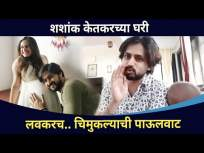 लवकरच..शशांकच्या घरी चिमुकल्याची पाऊलवाट | Shashank Become a Father | Shashank Ketkar Interview - Marathi News | Soon..the step of kissing Shashank's house Shashank Become a Father | Shashank Ketkar Interview | Latest entertainment Videos at Lokmat.com