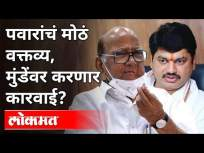 पवारांचं मोठं वक्तव्य, मुंडेंवर करणार कारवाई? Dhananjay Munde Resignation |Sharad Pawar |Maharashtra - Marathi News | Pawar's big statement, will action be taken against Munde? Dhananjay Munde Resignation | Sharad Pawar | Maharashtra | Latest maharashtra Videos at Lokmat.com