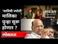 'सावित्री ज्योती' मालिका पुन्हा सुरू होणार? Sharad Pawar on Savitrijoti Marathi Serial | Maharashtra - Marathi News | 'Savitri Jyoti' series to resume? Sharad Pawar on Savitrijoti Marathi Serial | Maharashtra | Latest maharashtra Videos at Lokmat.com