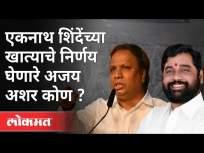 नगरविकास खात्याचे निर्णय घेणारे अजय अशर कोण ? Ashish Shelar on Eknath Shinde | Vidhansabha - Marathi News | Who is the decision maker of Urban Development Department? Ashish Shelar on Eknath Shinde | Vidhansabha | Latest maharashtra Videos at Lokmat.com