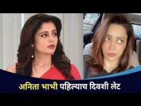 अनिता भाभी पोहचली सेटवर लेट | Bhabhi Ji Ghar Pe Hain | Neha Pendse | Lokmat Cnx Filmy - Marathi News | Anita Bhabhi arrives late on set Bhabhi Ji Ghar Pe Hain | Neha Pendse | Lokmat Cnx Filmy | Latest entertainment Videos at Lokmat.com