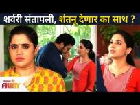 शर्वरी संतापली, शंतनू देणार का साथ? ShubhMangal Online | 8 May | Lokmat Filmy - Marathi News | Sharwari is angry, why will Shantanu support him? ShubhMangal Online | 8 May | Lokmat Filmy | Latest entertainment Videos at Lokmat.com