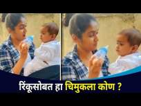 रिंकूसोबत हा चिमुकला कोण ? Rinku Rajguru (Aarchi ) with Cute Baby | Lokmat CNX Filmy - Marathi News | Who did this sparkle with Rinku? Rinku Rajguru (Aarchi) with Cute Baby | Lokmat CNX Filmy | Latest entertainment Videos at Lokmat.com