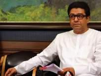 Maharashtra Government: बाळा नांदगावकरांच्या नेतृत्वात मनसेचे शिष्टमंडळ घेणार उद्या राज्यपालांची भेट