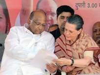 Maharashtra Government: शिवसेनेसोबत जाण्यास काँग्रेस तयार; पवारांच्या भेटीनंतर सोनिया गांधींची मंजुरी?