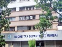 प्राप्तिकर विभागाचे मुंबईसह १६ ठिकाणी सर्च ऑपरेशन, ४५० कोटींपेक्षा जास्त बेहिशेबी उत्पन्न उघड - Marathi News | Income Tax Department conducts searches at 16 places including Mumbai | Latest mumbai News at Lokmat.com