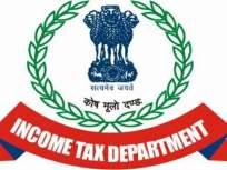 प्राप्तिकर विभागाचे मुंबईत नऊ ठिकाणी छापे;बँक व्यवहार, संगणकीय डाटा जप्त - Marathi News | Income tax department raids at nine places in Mumbai; Bank transactions, computer data confiscated | Latest mumbai News at Lokmat.com