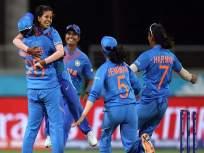 टी२० विश्वचषक क्रिकेट : भारतीय महिलांचा सलग दुसरा विजय