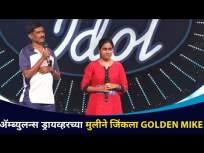 अँम्ब्युलन्स ड्रायव्हरच्या मुलीने जिंकला गोल्डन माईक | Daughter Of Ambulance Driver | Sayali Kamble - Marathi News | Ambulance driver's daughter wins Golden Mike | Daughter Of Ambulance Driver | Sayali Kamble | Latest entertainment Videos at Lokmat.com