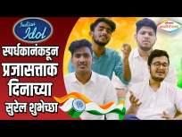 इंडियन आयडॉल स्पर्धकानंकडून प्रजासत्ताक दिनाच्या स्वरमय शुभेच्छा