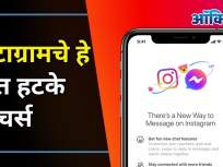 7 hacks and features of Instagram for likes I इंस्टाग्रामचे हे सात हटके फिचर्स | Lokmat Oxygen - Marathi News | 7 hacks and features of Instagram for likes I these seven hot features of Instagram | Lokmat Oxygen | Latest oxygen Videos at Lokmat.com