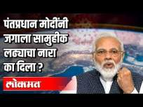 पंतप्रधान नरेंद्र मोदींनी आंतरराष्ट्रीय स्तरावर मारली बाजी - Marathi News | Prime Minister Narendra Modi has hit the international stage | Latest international Videos at Lokmat.com