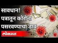 सावधान! पत्रातून कोरोना पसरवण्याचा डाव | Plan of Spreading the Corona Through The Letter | Covid 19 - Marathi News | Be careful! The trick to spreading the corona through the letter | Plan of Spreading the Corona Through The Letter | Covid 19 | Latest international Videos at Lokmat.com
