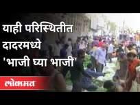 दादरच्या भाजी मार्केटमध्ये खरेदीसाठी गर्दी | Huge Crowd In Dadar Vegetable Market | Coronavirus - Marathi News | Crowd for shopping in Dadar vegetable market Huge Crowd In Dadar Vegetable Market | Coronavirus | Latest maharashtra Videos at Lokmat.com