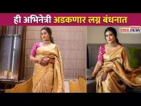 ही अभिनेत्री अडकणार लग्न बंधनात | Ruchita Jadhav Wedding | Lokmat CNX Filmy - Marathi News | This actress will get married Ruchita Jadhav Wedding | Lokmat CNX Filmy | Latest entertainment Videos at Lokmat.com
